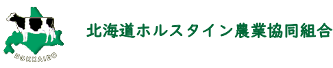 北海道ホルスタイン農業協同組合