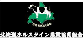 北海道ホルスタイン農協